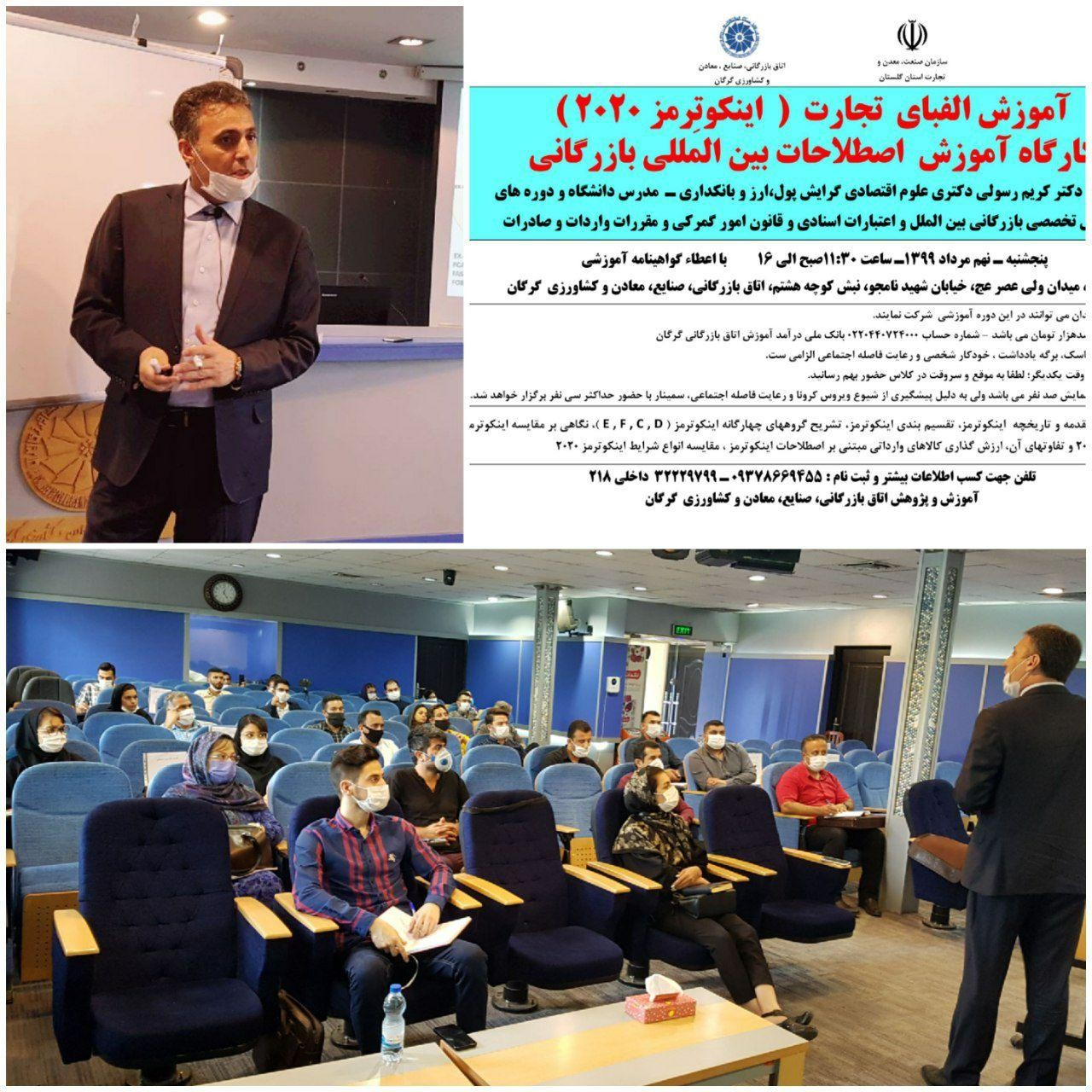 کلاس آموزشی آشنایی با اصطلاحات تجاری یا بعبارتی  الفبای تجارت-اینکوترمز