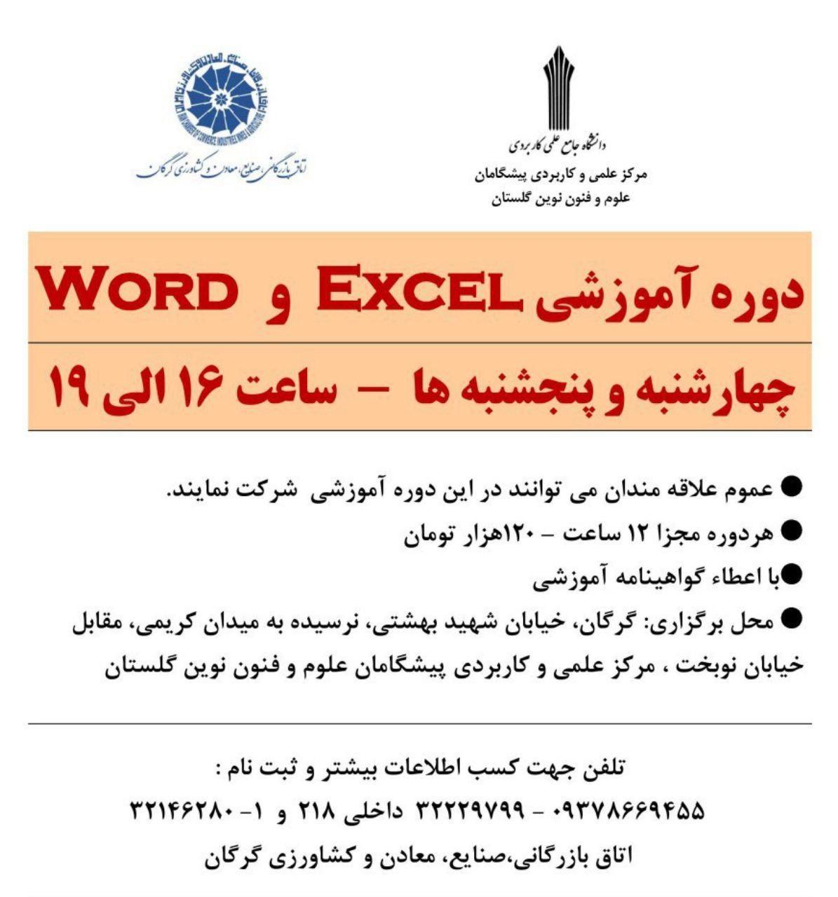 دوری آموزشی word و Excell