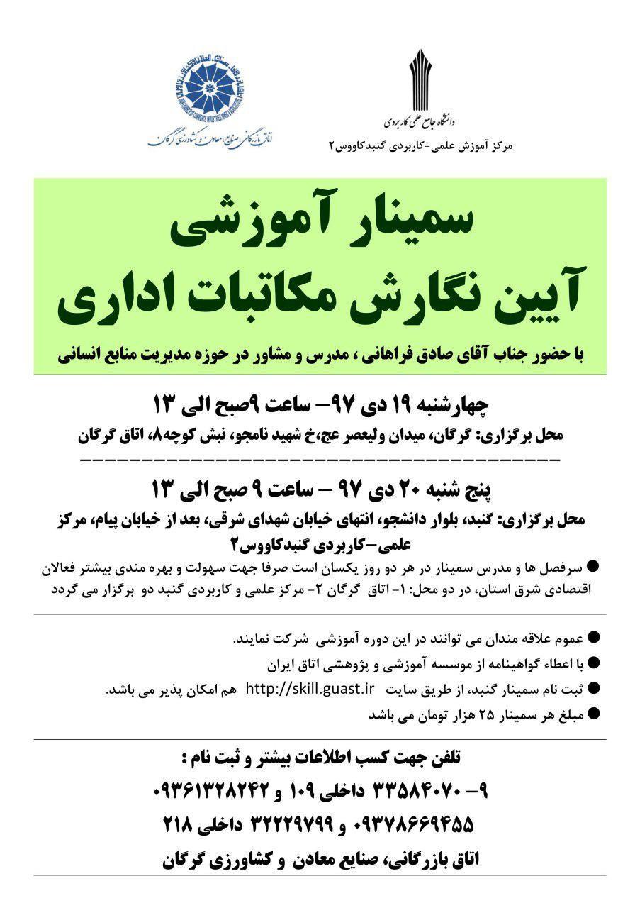 سمینار آموزشی آئین نگارش نامه های اداری به فارسی