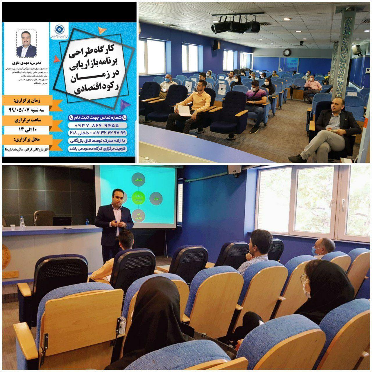 کلاس آموزشی طراحی روش بازاریابی در شرایط رکود اقتصادی
