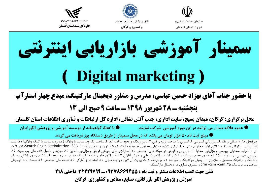 سمینار آموزشی بازاریابی اینترنتی
