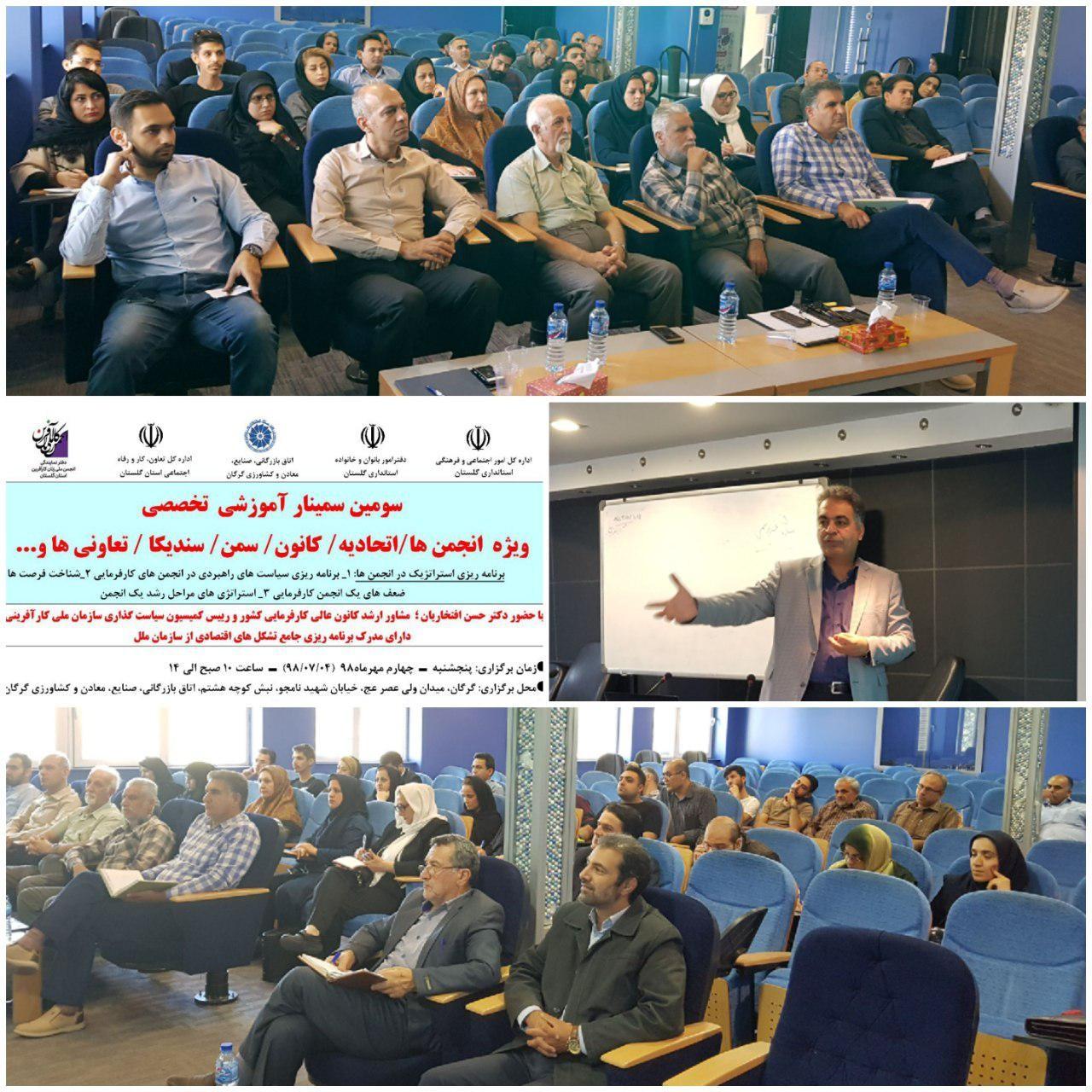 سومین سمینار آموزشی تخصصی ویژه انجمن ها / سمن / سندیکاها