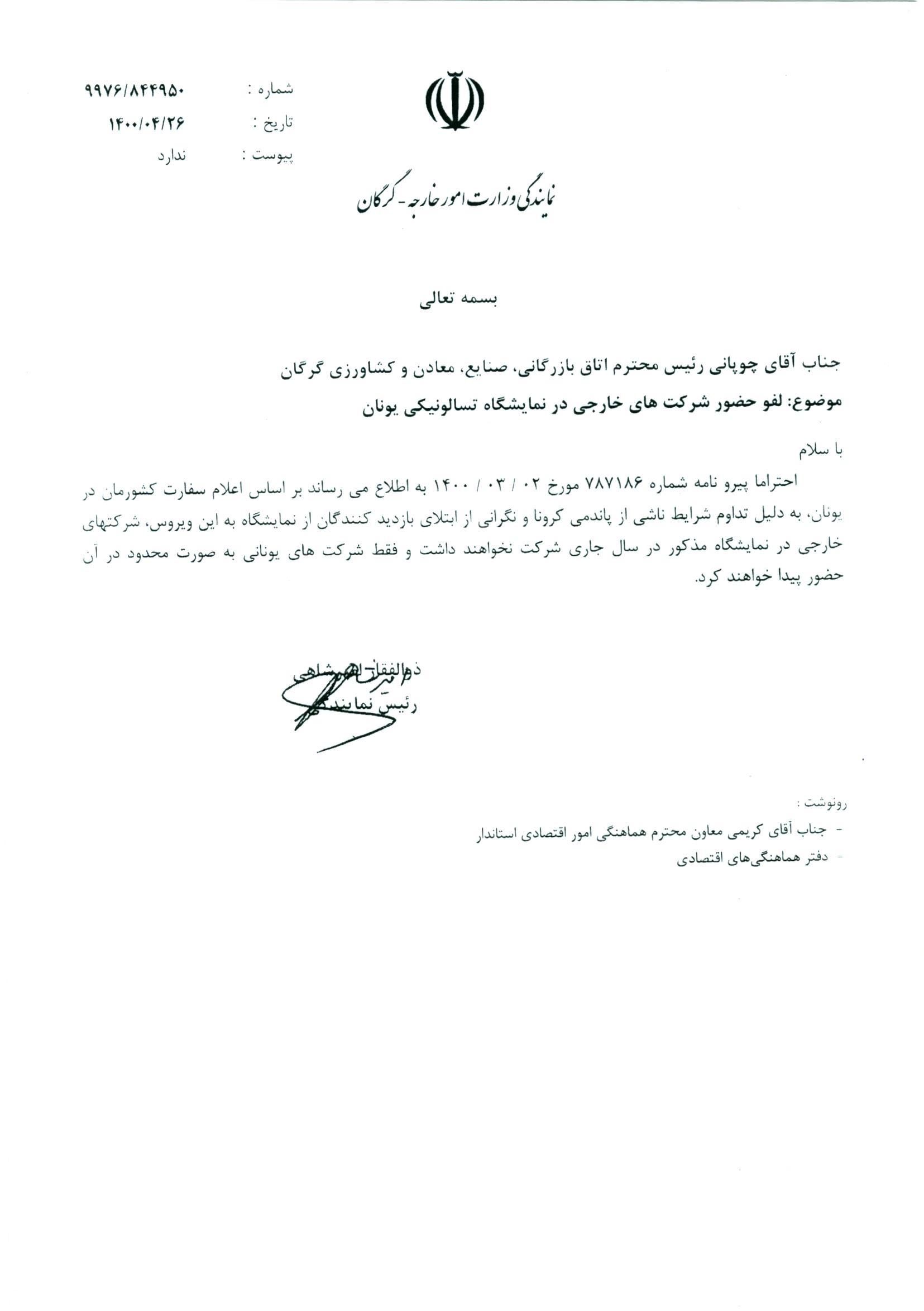 پاویون ایران در نمایشگاه بین المللی تخصصی صنعت و نوآوری بلاروس