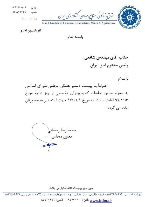 دستور هفتگی مجلس شورای اسلامی .