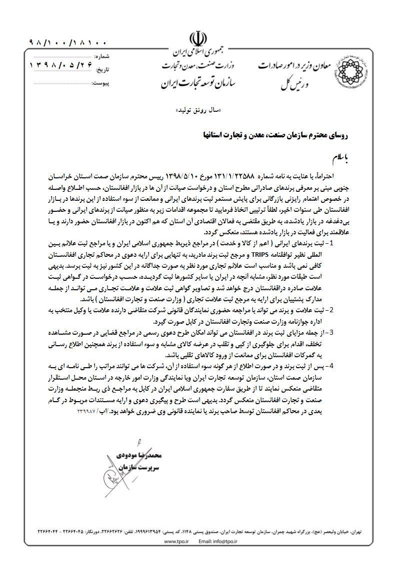 صیانت از برند های ایرانی در بازار افغانستان