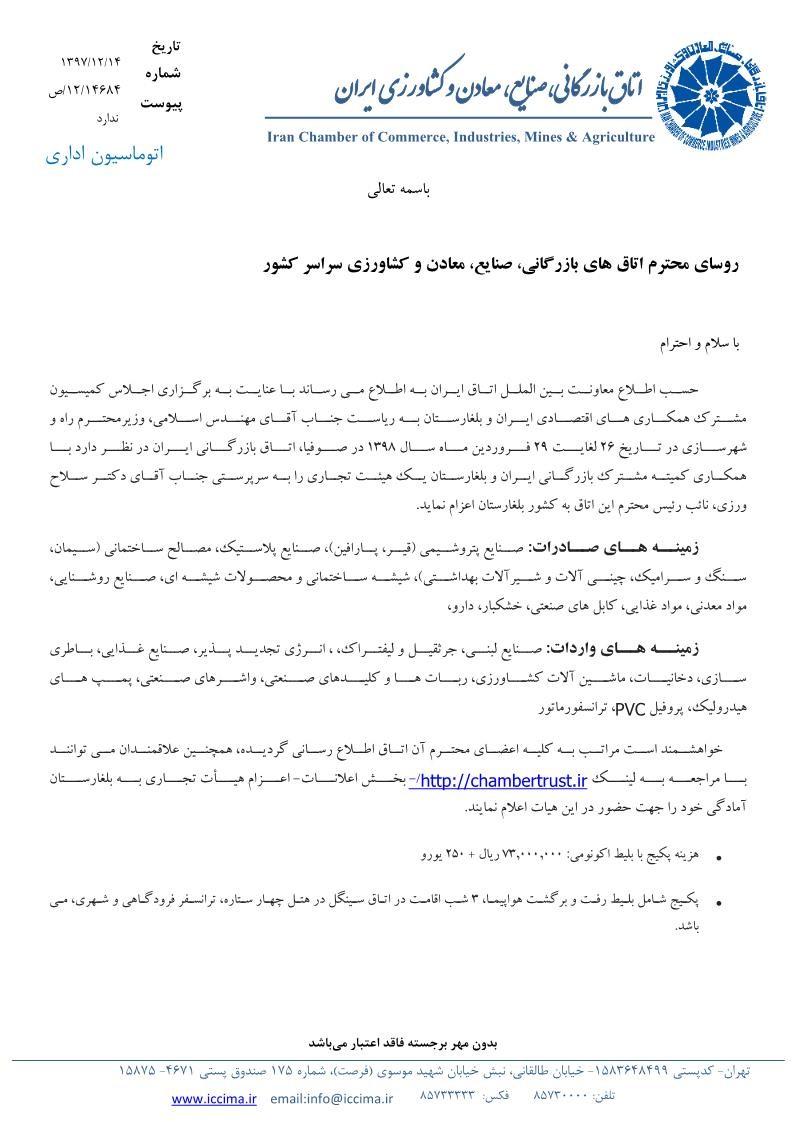 اعزام هیأت تجاری اتاق ایران به بلغارستان