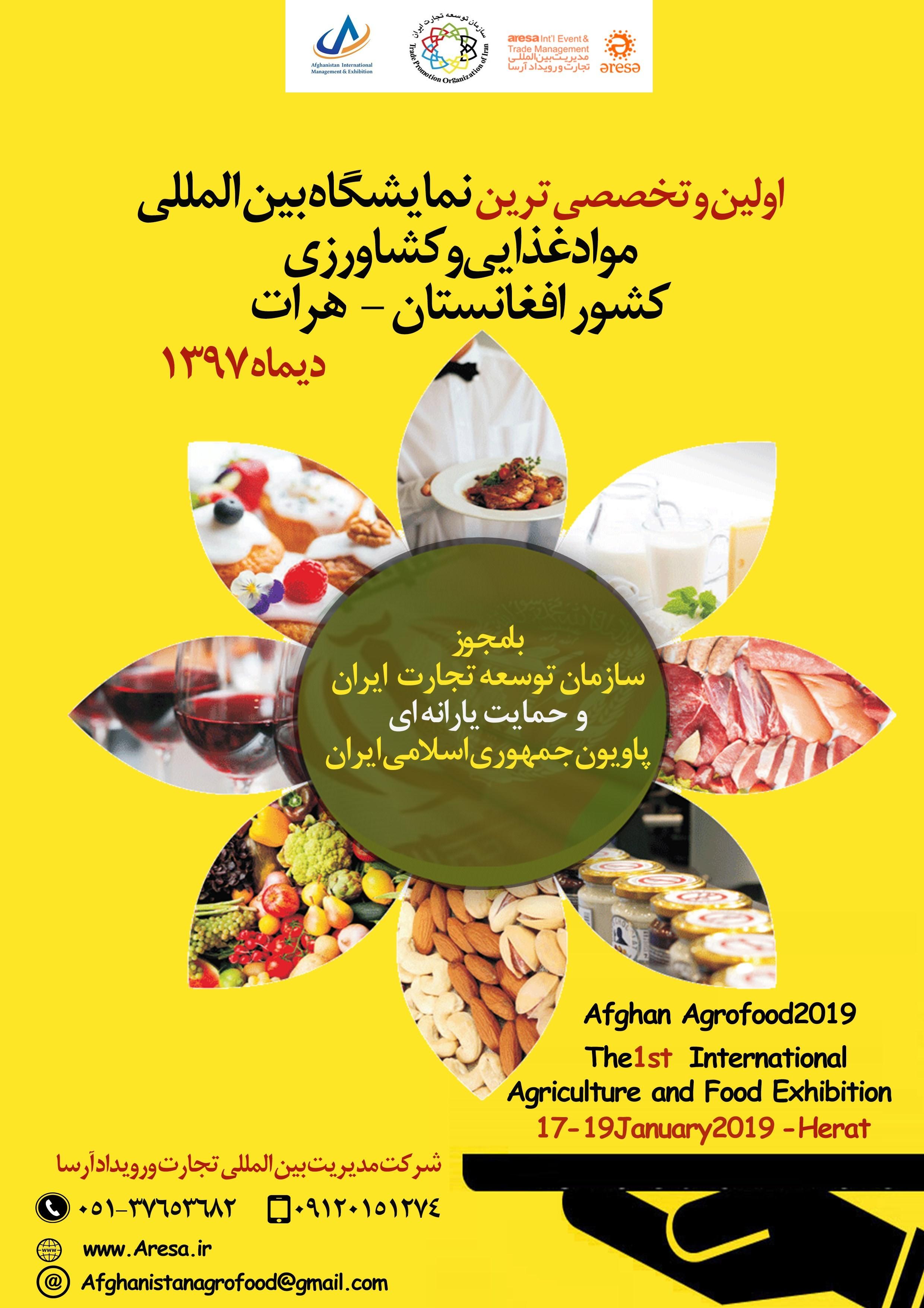 نمایشگاه مواد غذایی و کشاورزی افغانستان