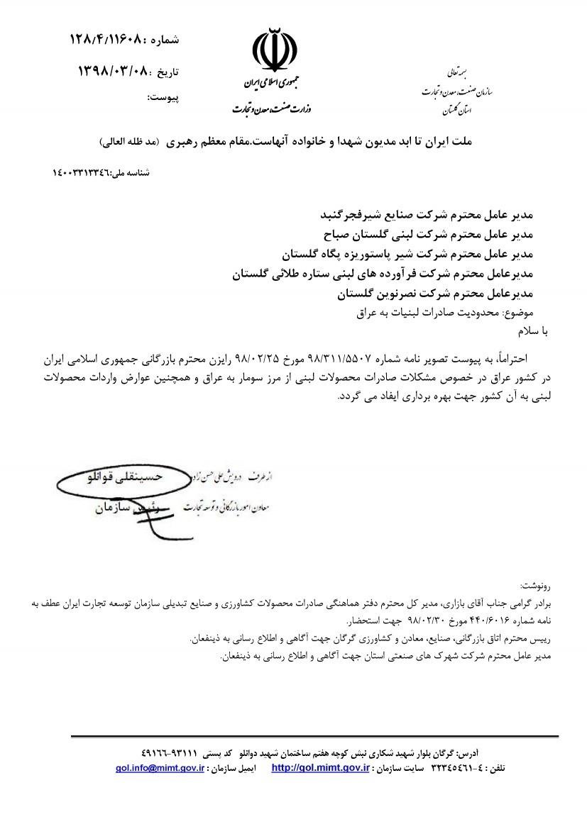 محدودیت صادرات لبنیات به عراق