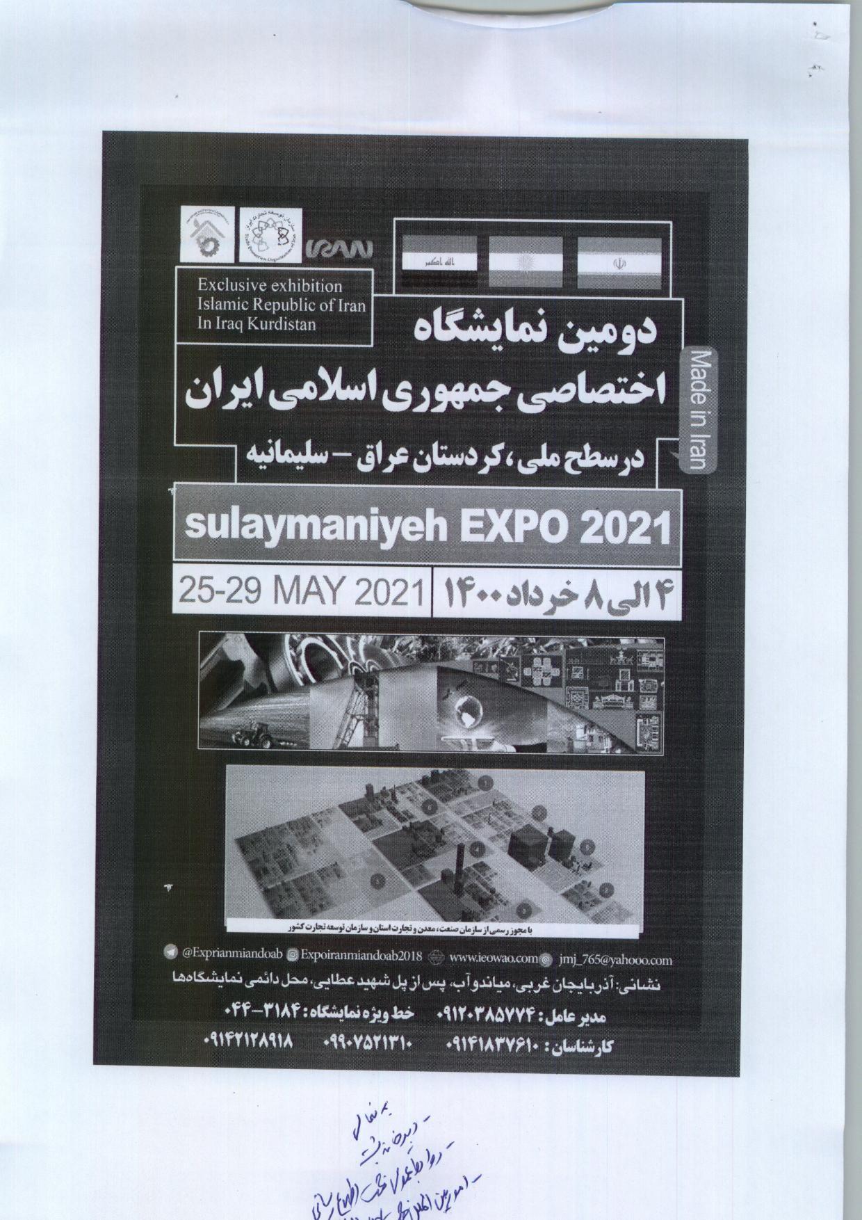 نمایشگاه ایران در سلیمانیه عراق