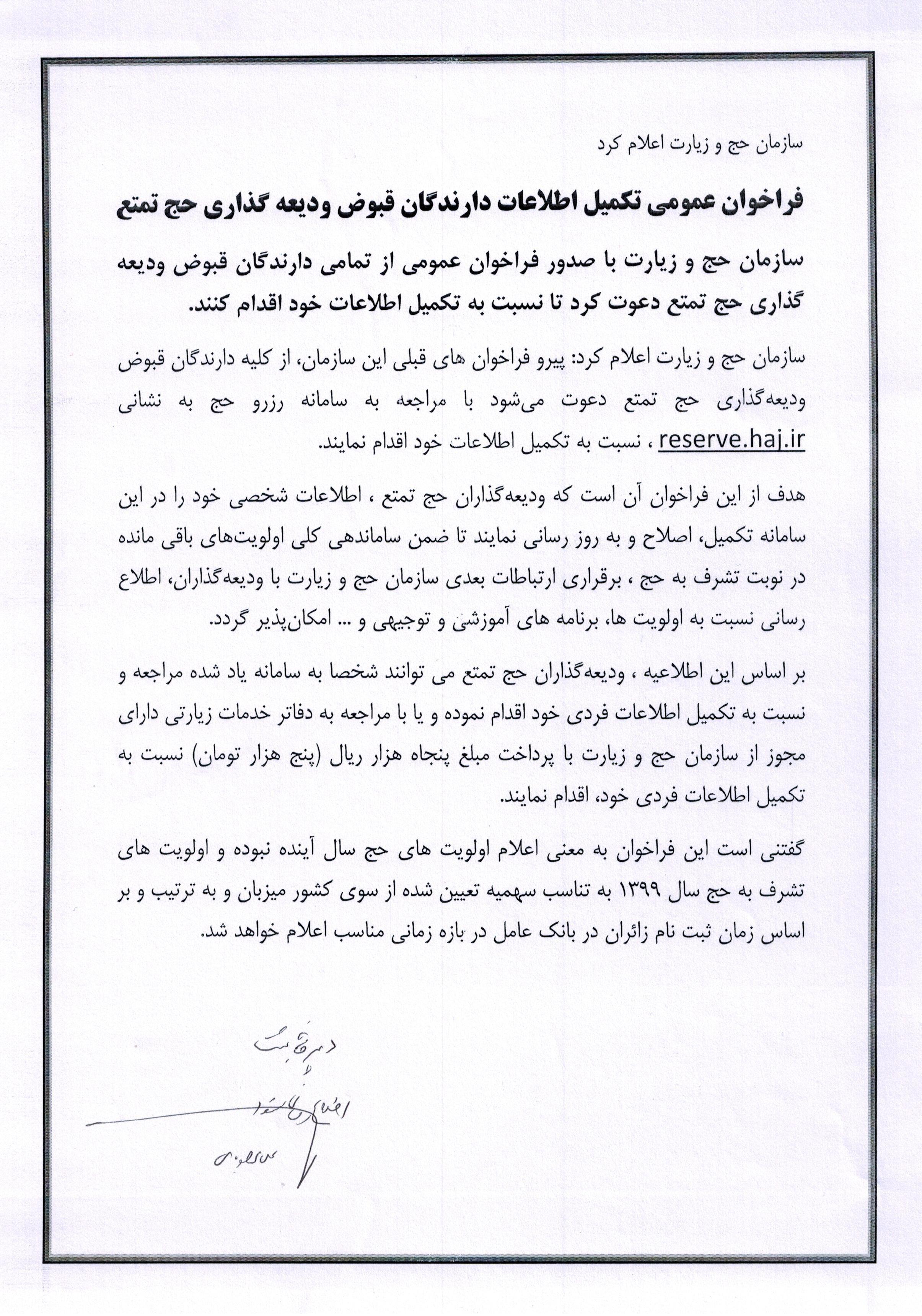 فراخوان تکمیل دارندگان قبوض ودیعه گذاری حج تمتع از سازمان حج و زیارت