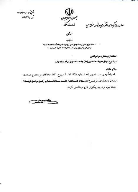 صورتجلسه ستاد تسهیل و رفع موانع تولید استان