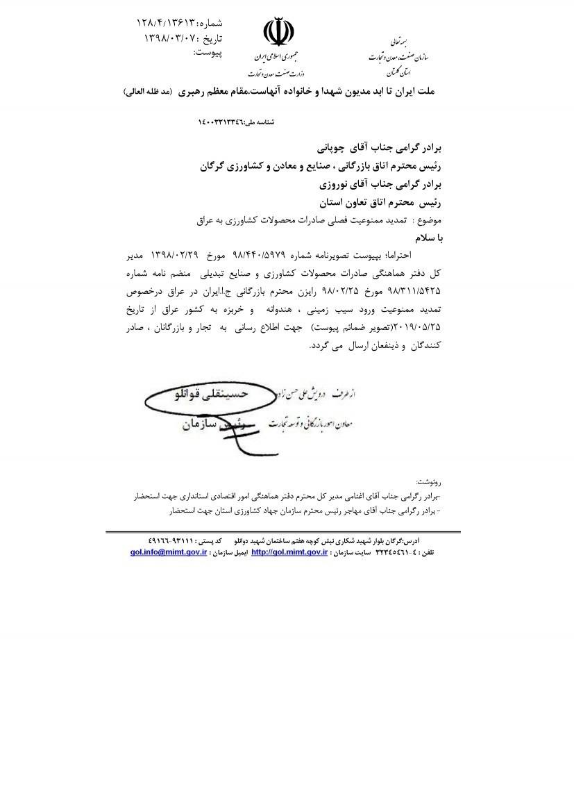 تمدید ممنوعیت فصلی صادرات محصولات کشاورزی به عراق