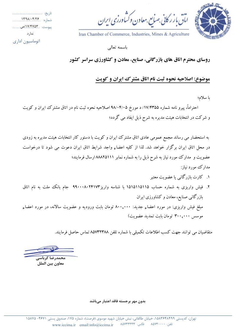 اصلاحیه اطلاع رسانی تشکیل مجمع اتاق مشترک بازرگانی ایران و کویت