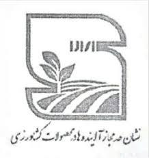 دریافت نشان حد مجاز آلاینده ها توسط وزارت جهاد کشاورزی ابلاغ شد
