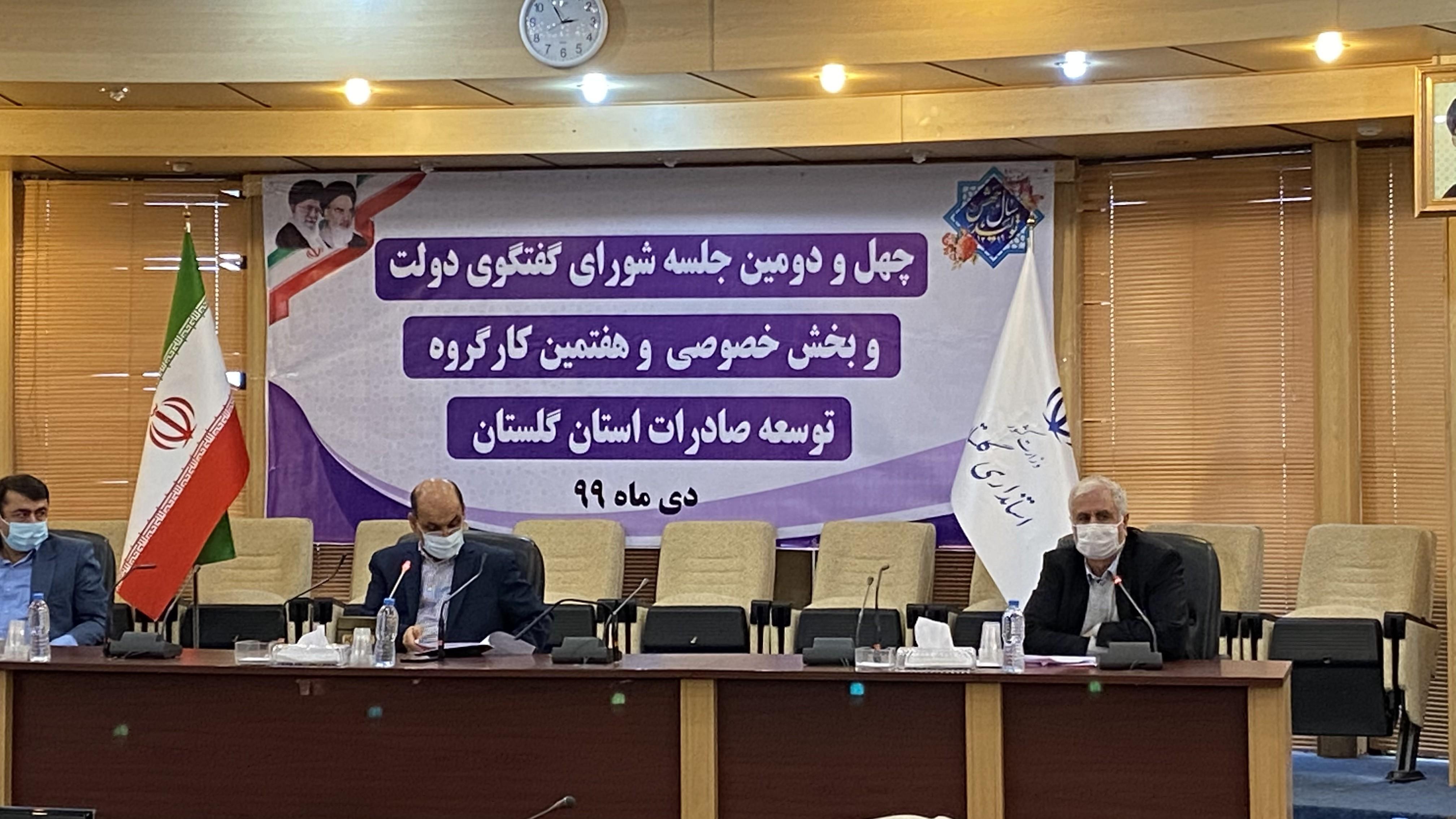 چهل و دومین جلسه شورای گفتگوی دولت و بخش خصوصی استان گلستان