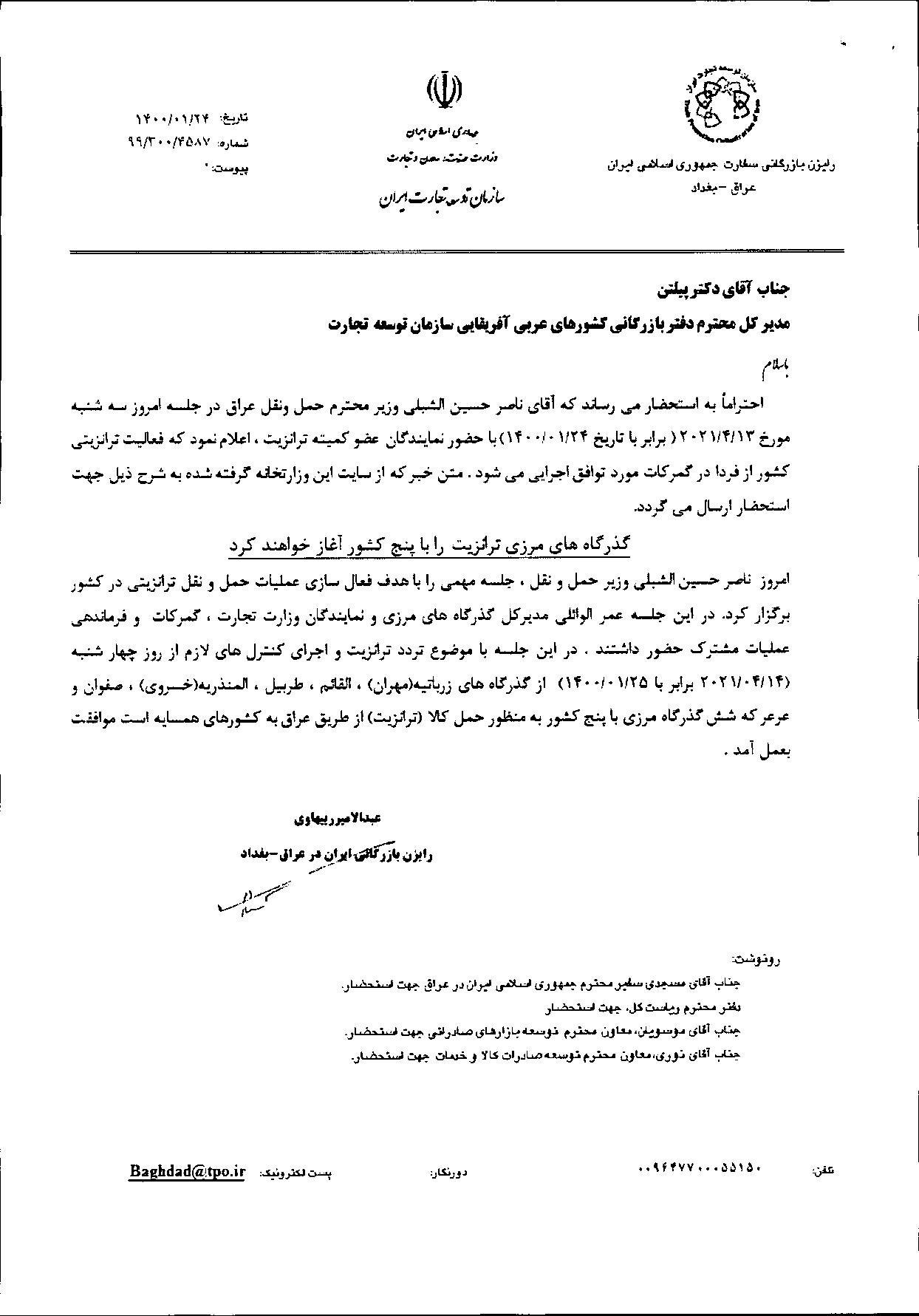 موافقت فعالیت ترانزیتی از 5 گذر گاه مرزی عراق