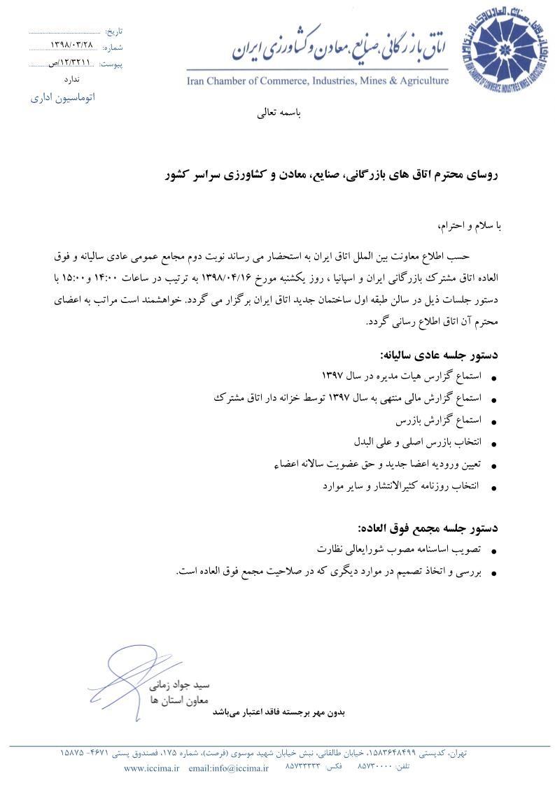 مجامع عمومی فوق العاده و عادی سالیانه اتاق مشترک بازرگانی ایران و اسپانیا نوبت دوم