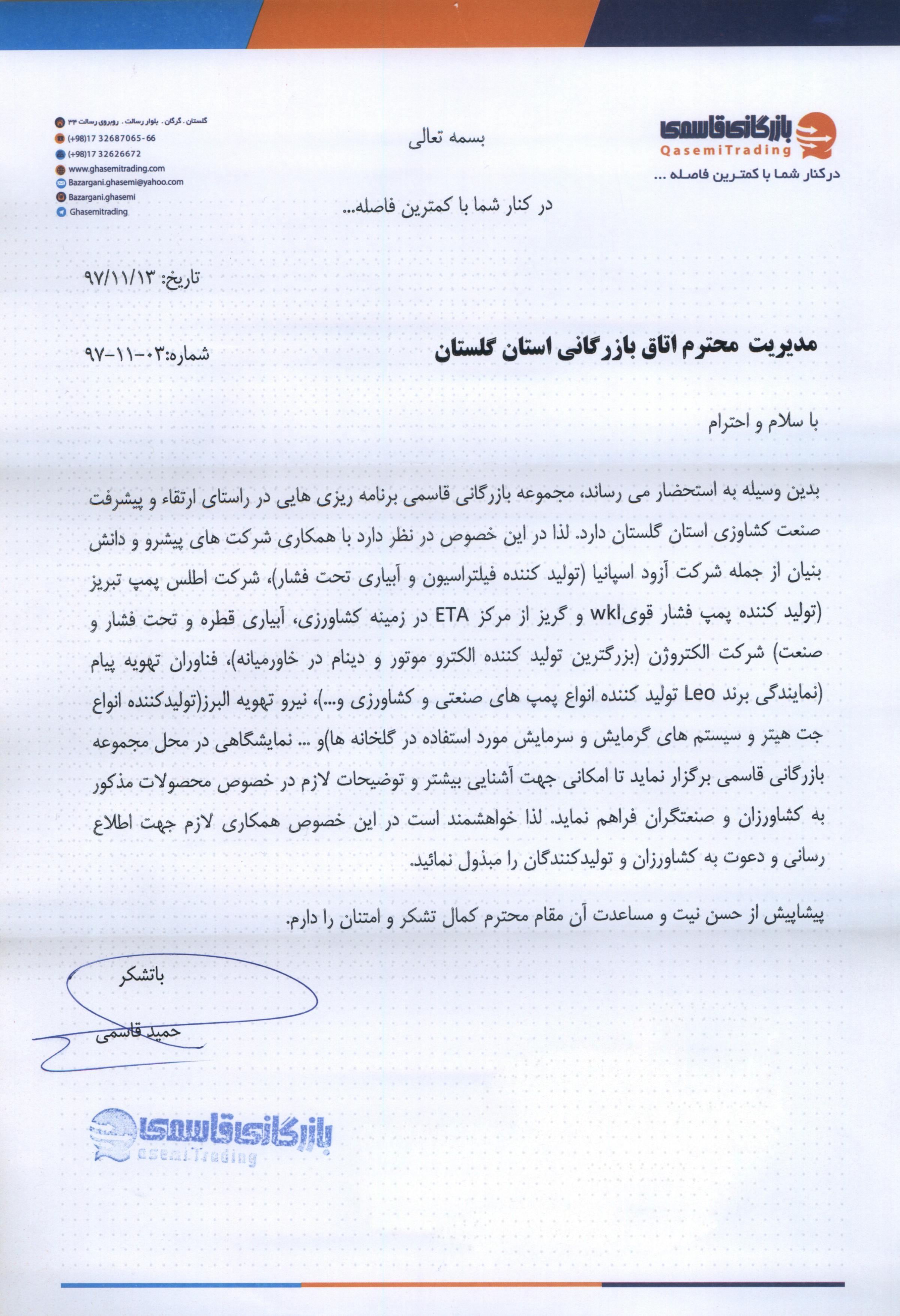 برگزاری نمایشگاه صنعت کشاورزی استان