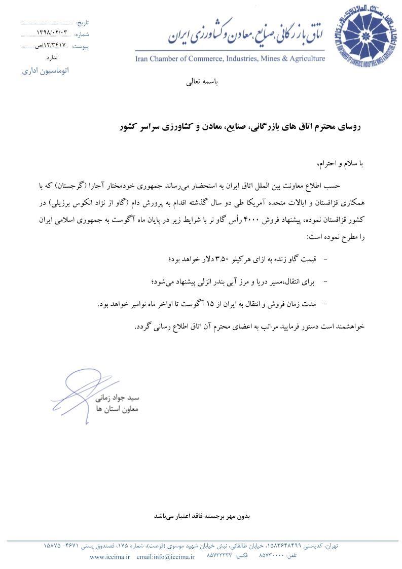 پیشنهاد فروش دام زنده به ایران