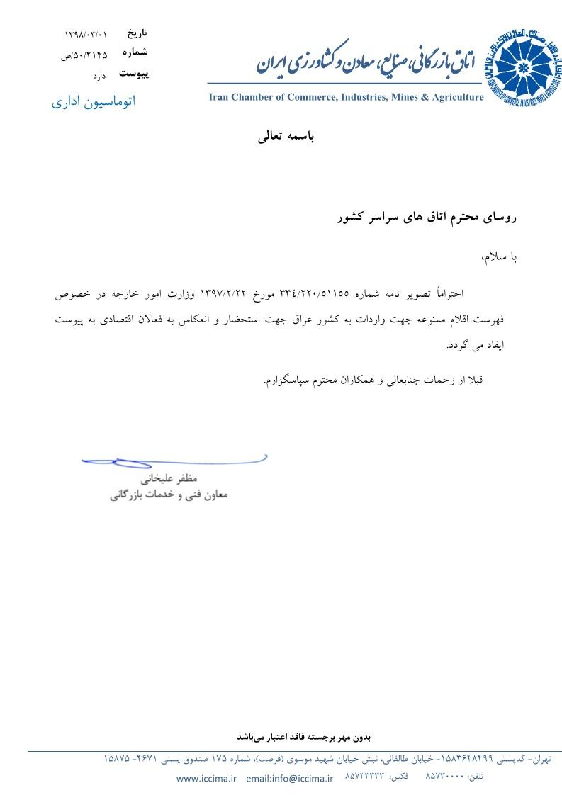 فهرست اقلام ممنوعه وارداتی به عراق