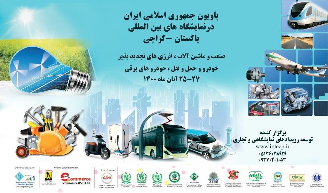 پاویون جمهوری اسلامی ایران در نمایشگاه بین المللی صنعت، ابزار و ماشین آلات کراچی پاکستان