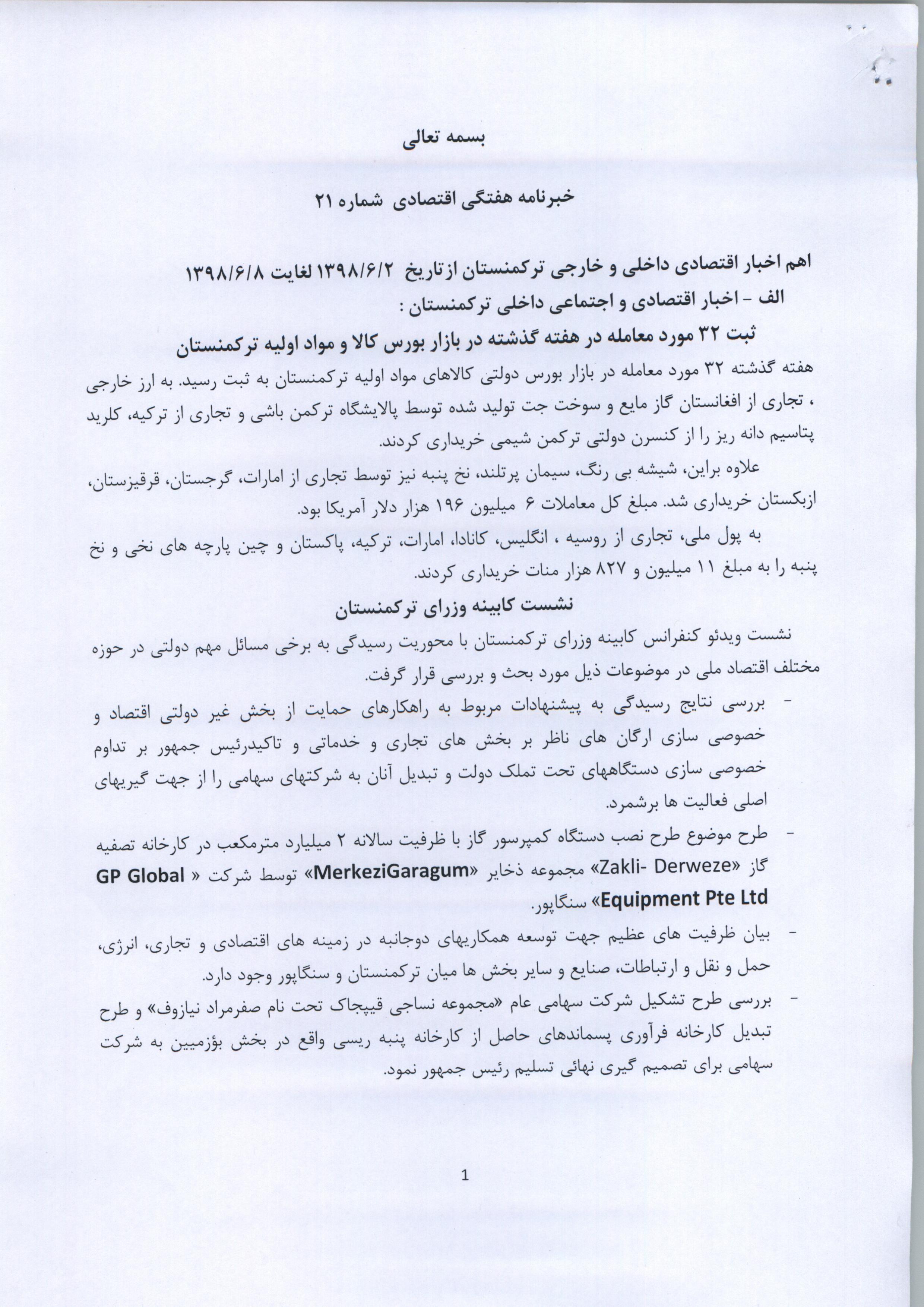 بولتن خبری هفتگی ترکمنستان