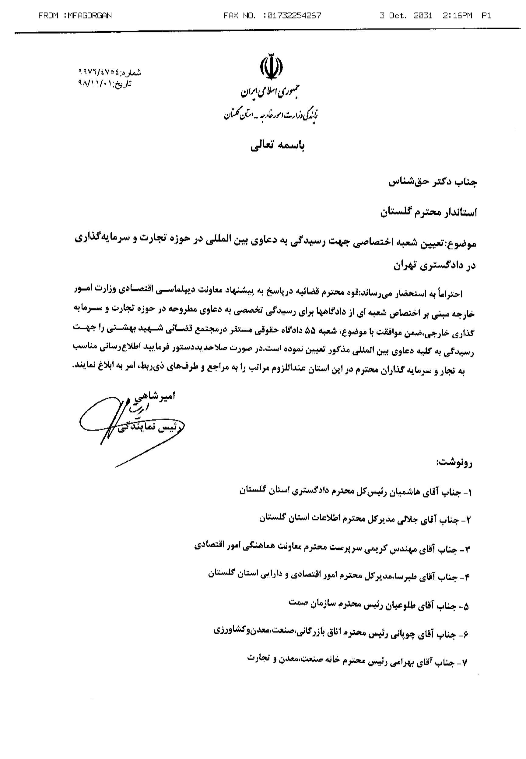 تعیین شعبه اختصاصی جهت رسیدگی به دعاوی بین المللی در حوزه تجارت و سرمایه گذاری در دادگستری تهران
