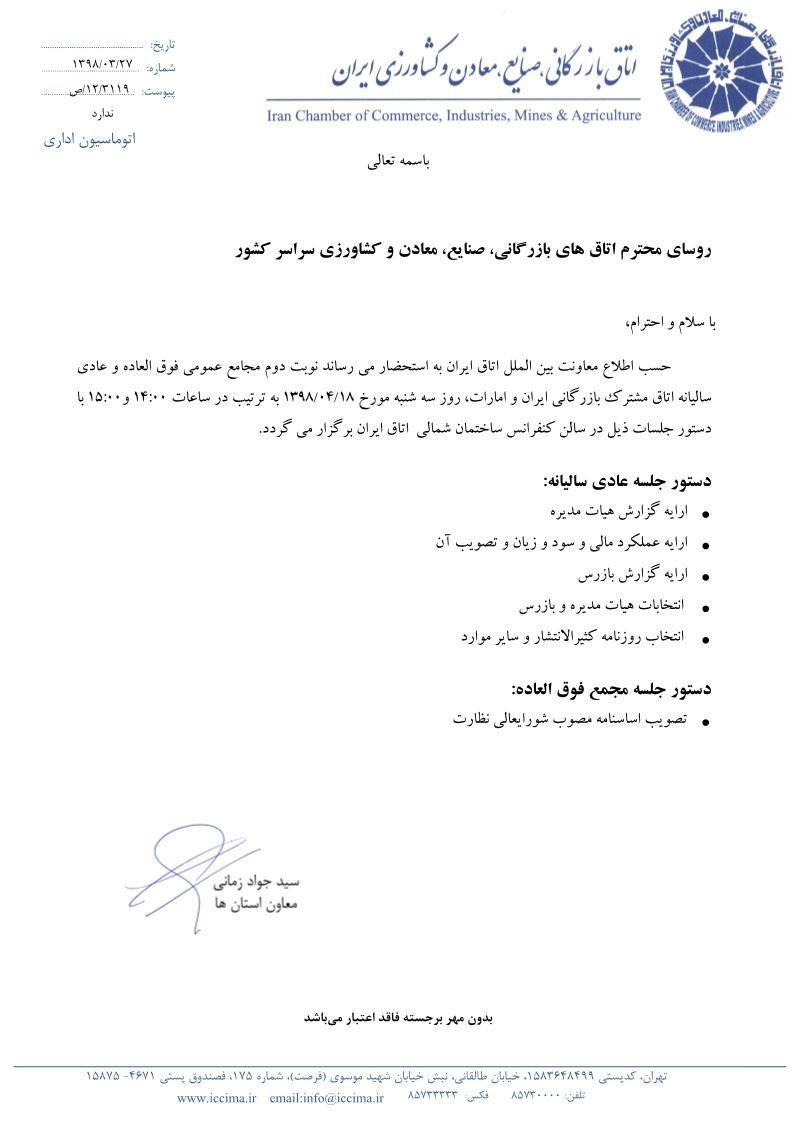 نوبت دوم مجامع عمومی فوق العاده و عادی سالیانه اتاق مشترک بازرگانی ایران و امارات