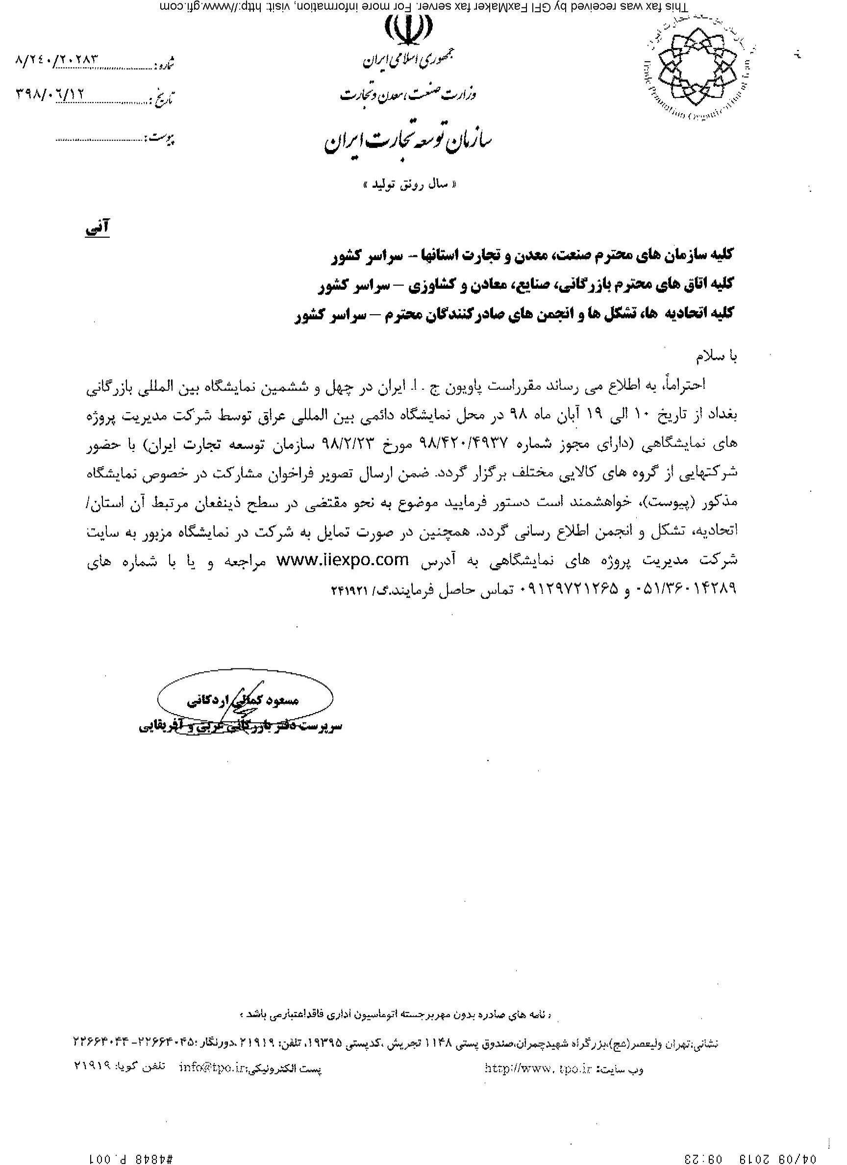 پاویون ج.ا.ایران در چهل و ششمین نمایشگاه بین المللی بغداد