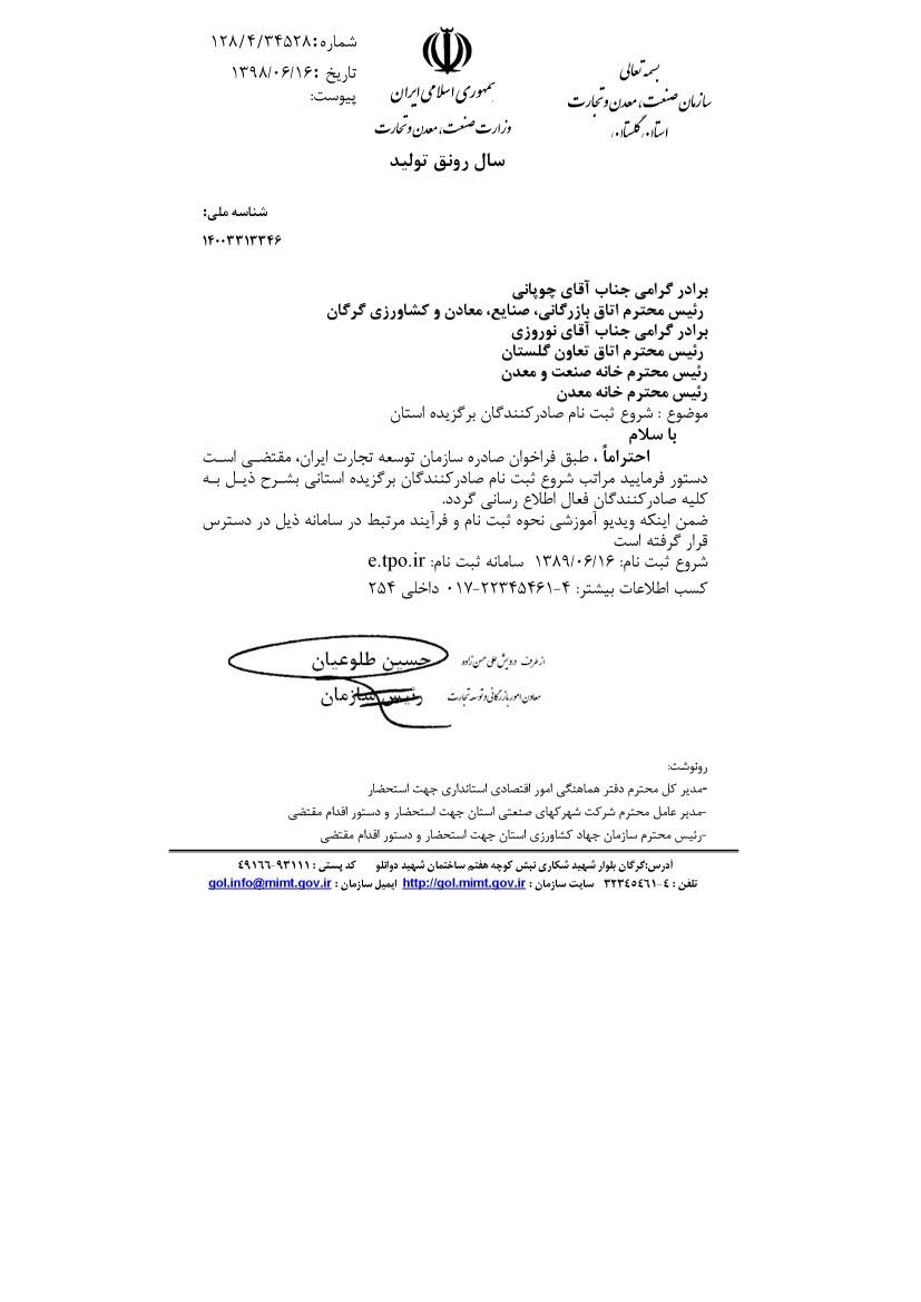 شروع ثبت نام صادر کنندگان برگزیده استان