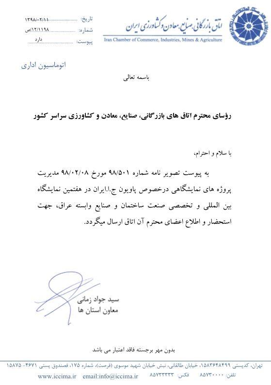 پاویون ج.ا.ایران در هفتمین نمایشگاه بین المللی و تخصصی صنعت ساختمان و صنایع وابسته عراق