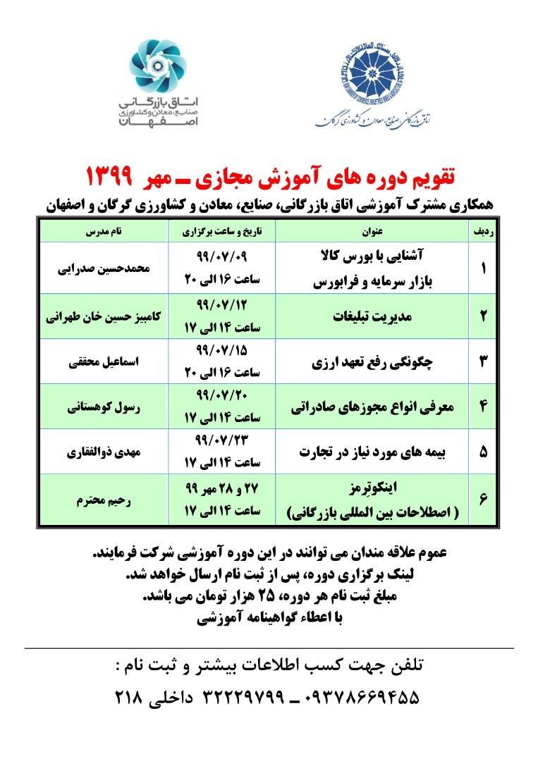 تقویم آموزشی اتاق بازرگانی گرگان در مهر 99