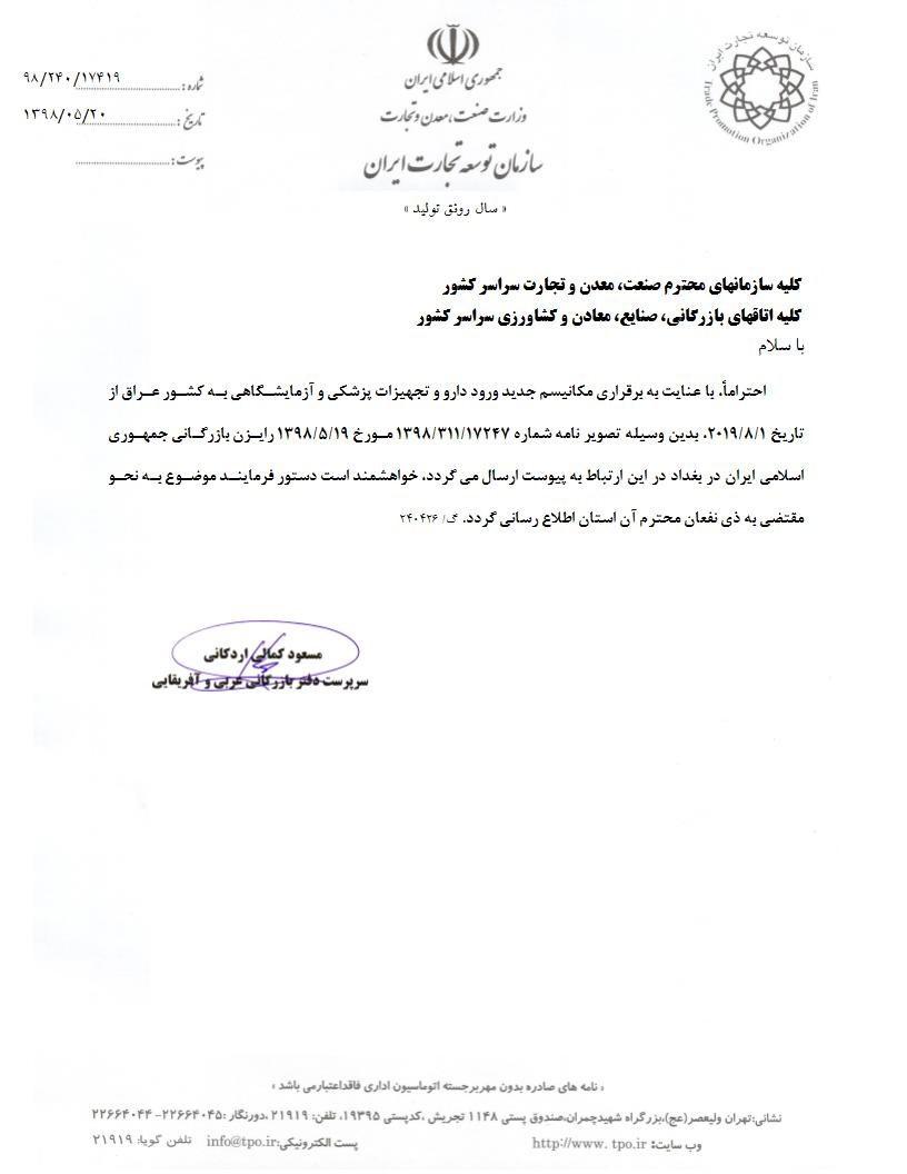 مکانیسم جدید ورود دارو و تجهیزات پزشکی و آزمایشگاهی به عراق