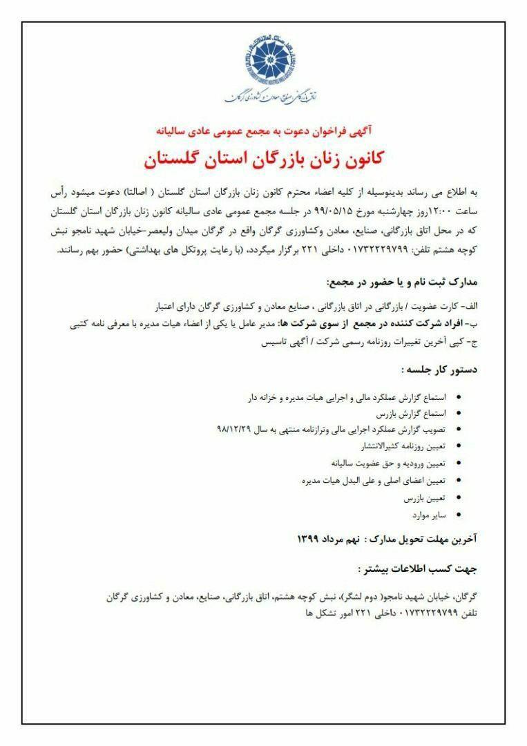 اطلاعیه مجمع عمومی عادی و فوق العاده سالیانه کانون زنان بازرگان استان گلستان