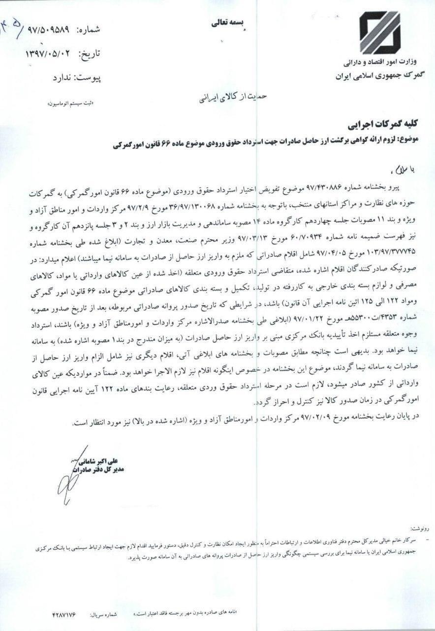 بخشنامه لزوم ارائه گواهی برگشت ارز حاصل از صادرات جهت استرداد حقوق ورودی
