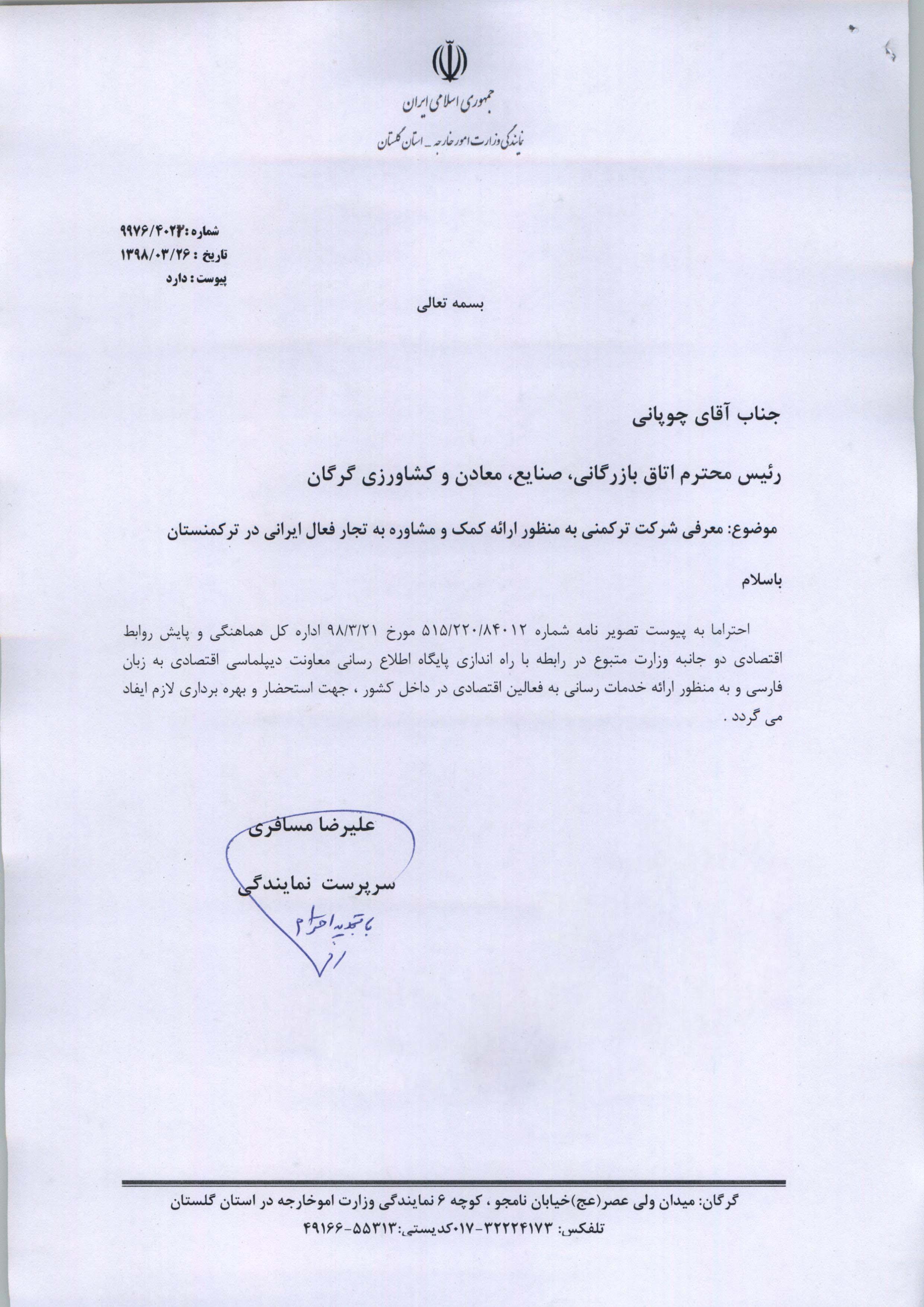 راه اندازی پایگاه اطلاع رسانی معاونت دیپلماسی اقتصادی...
