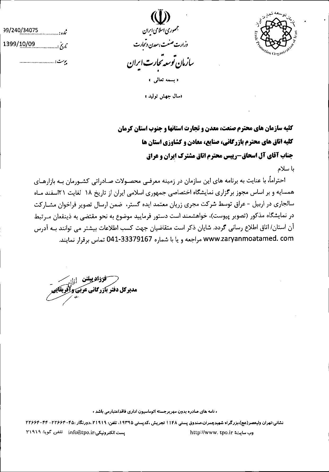 نمایشگاه اختصاصی ایران در اربیل عراق