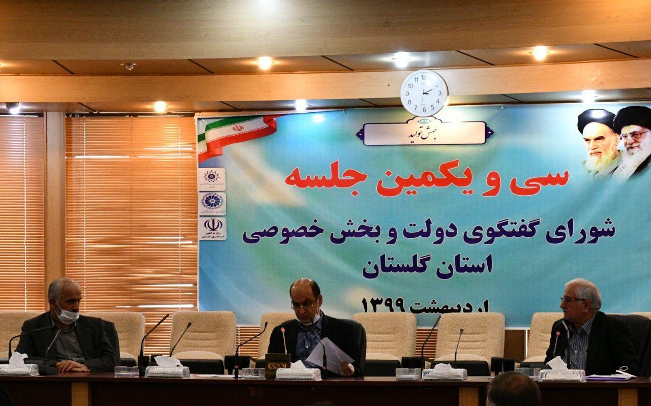 جلسه شورای گفتگوی دولت و بخش خصوصی استان گلستان اردیبهشت 99