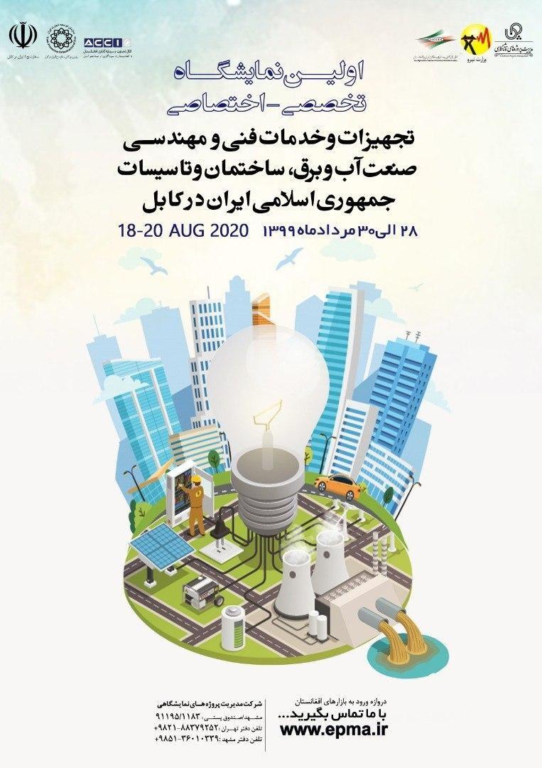اولین نمایشگاه تخصصی و اختصاصی خدمات فنی – مهندسی کابل