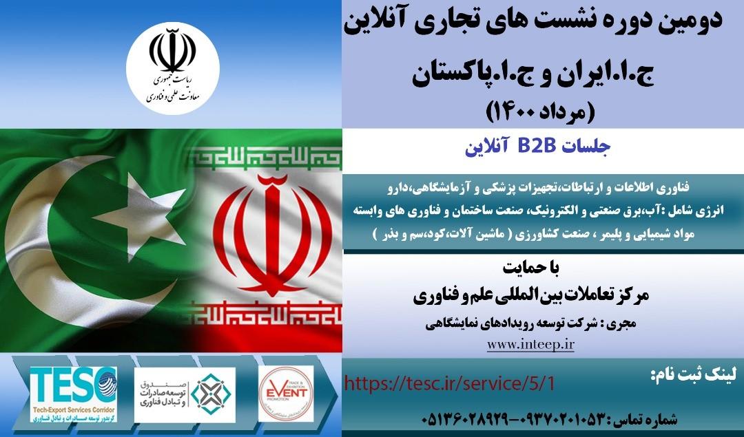 دومین دوره سلسله نشست های آنلاین تجاری ایران و پاکستان