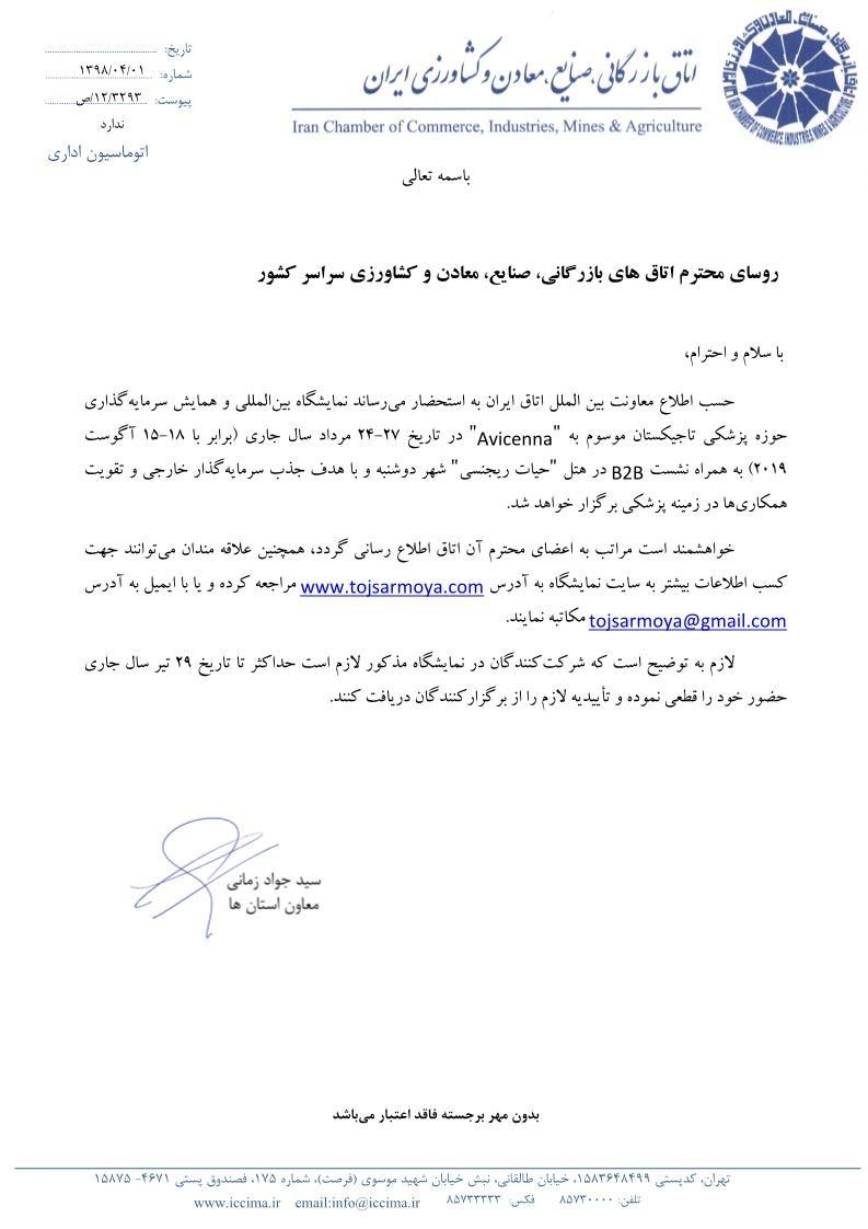 نمایشگاه بینالمللی و همایش سرمایهگذاری حوزه پزشکی تاجیکستان
