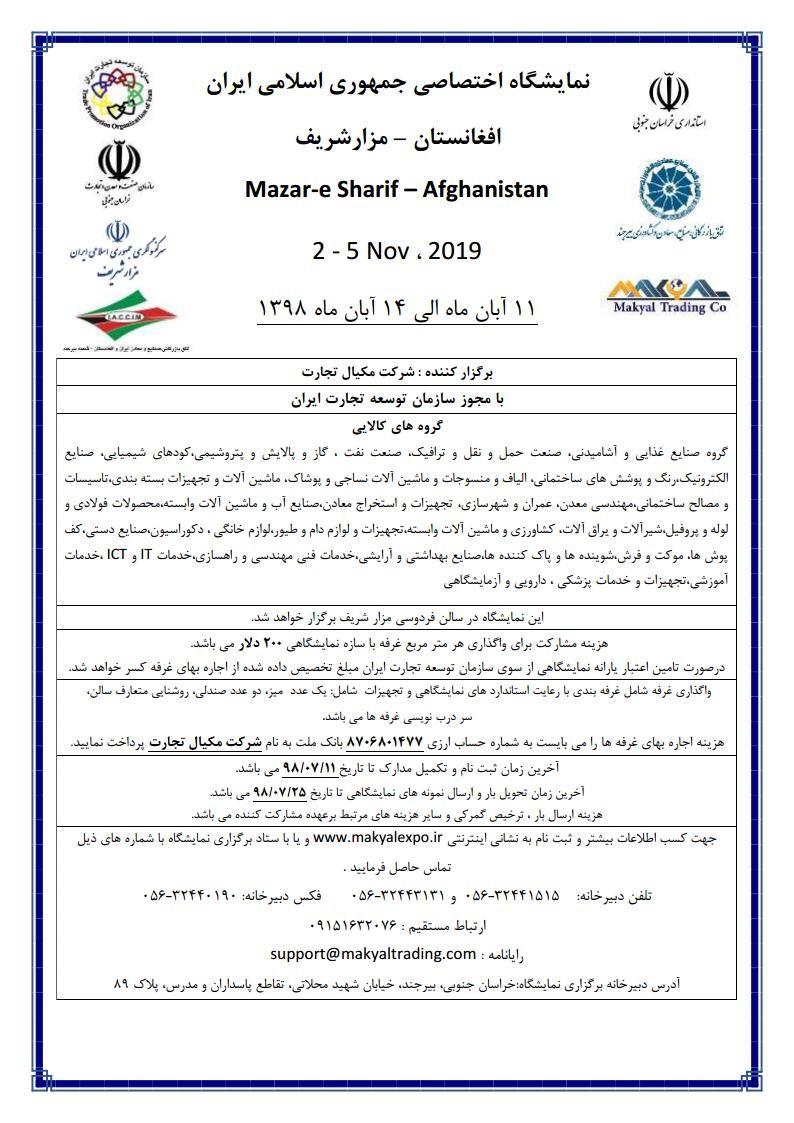 نمایشکاه تخصصی در مزار شریف افغانستان