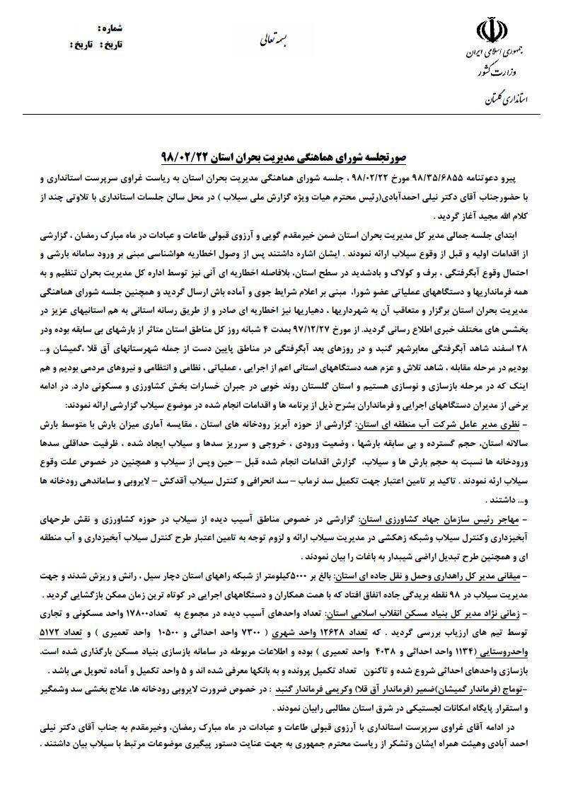 صورتجلسه شورای هماهنگی مدیریت بحران استان