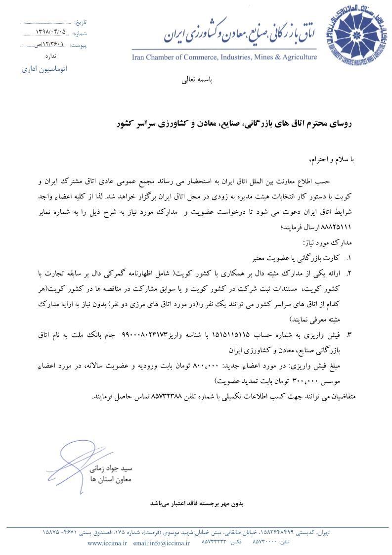 مجمع عمومی عادی اتاق مشترک ایران و کویت