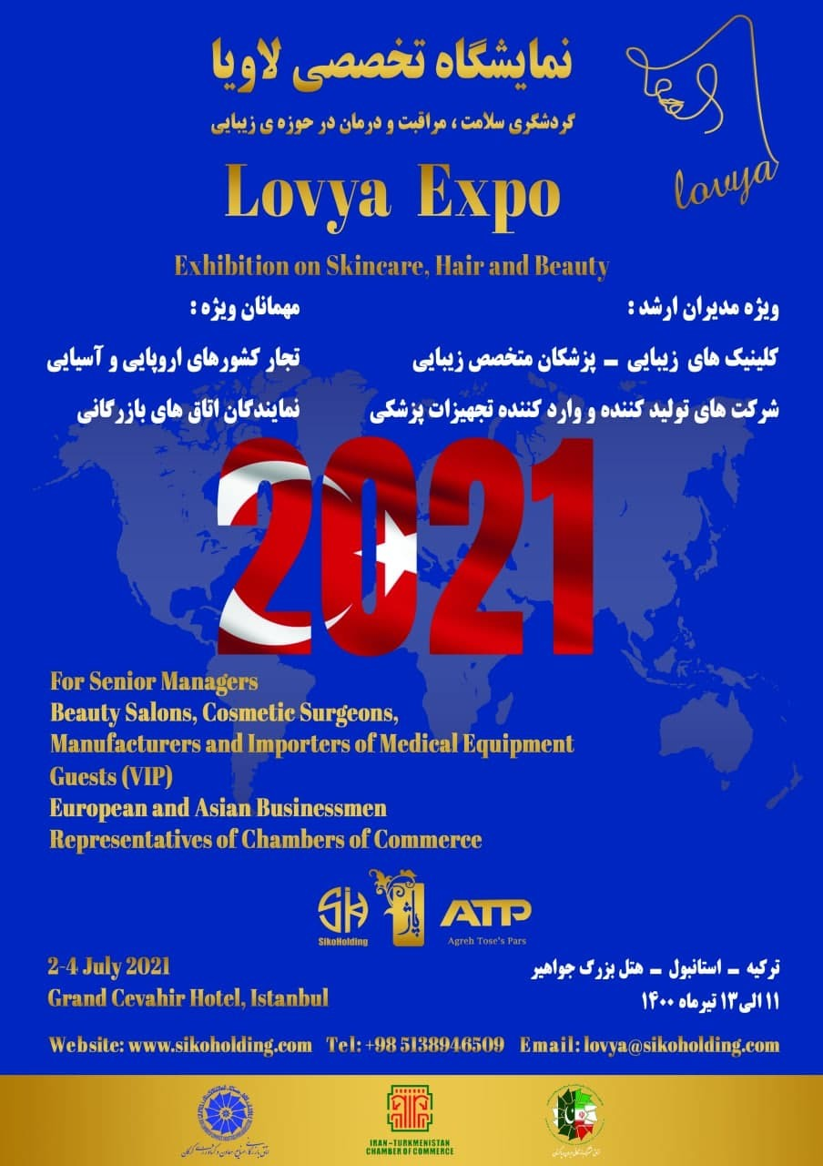نمایشگاه تخصصی لاویا گردشگری، سلامت، مراقبت و درمان در حوزه زیبایی