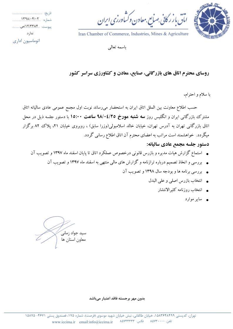 نوبت اول مجمع عمومی عادی سالیانه اتاق مشترک بازرگانی ایران و انگلیس