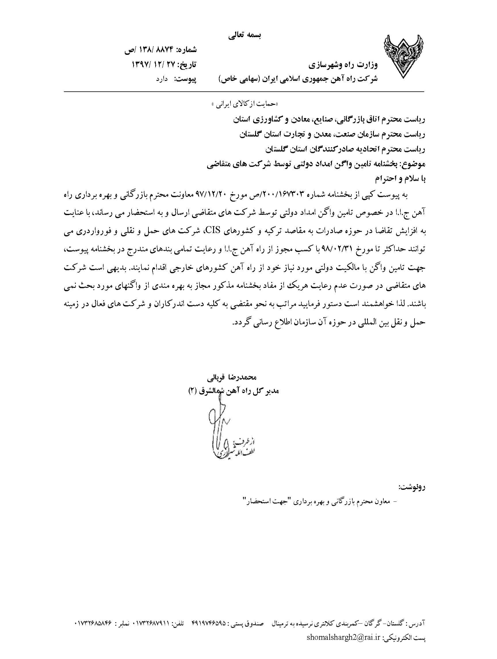 بخشنامه تامین واگن امدادی دولتی توسط شرکت های متقاضی