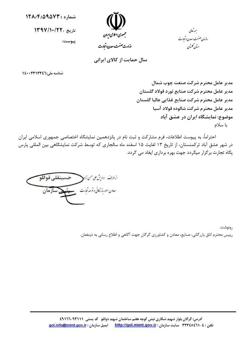 نمایشگاه ایران در عشق آباد ترکمنستان..