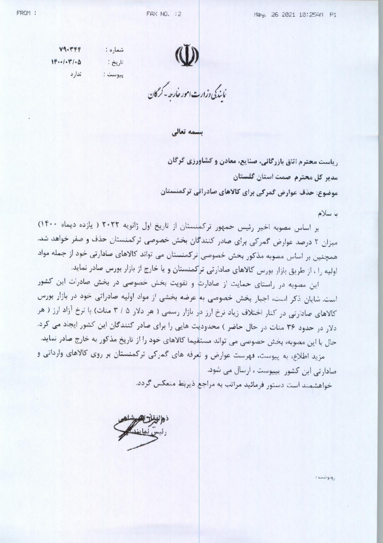 حذف عوارض گمرکی برای کالا های صادراتی ترکمنستان