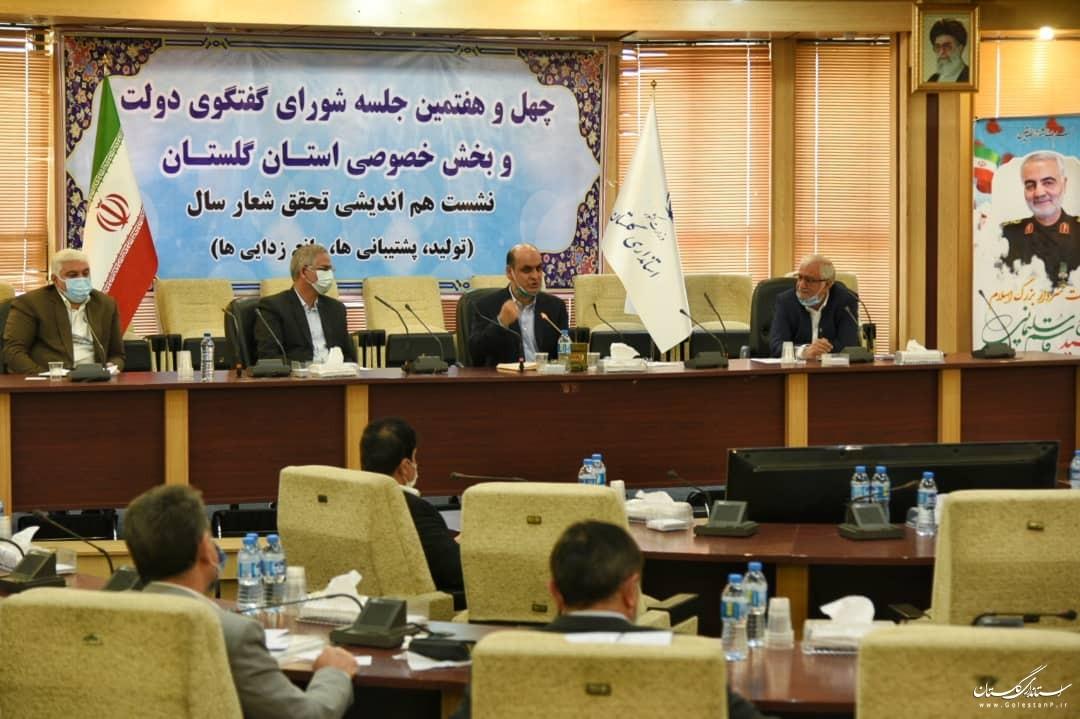 مصوبات چهل و هفتمین جلسه شورای گفتگوی دولت و بخش خصوصی استان گلستان